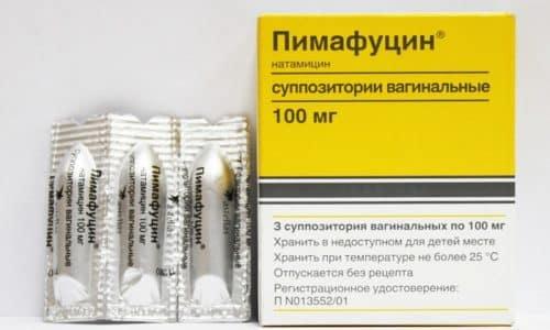 Наиболее эффективны и безопасны свечи Пимафуцин. Их можно применять в период беременности